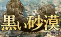 黒い砂漠のオンラインゲーム体験記
