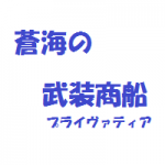 (サービス終了)蒼海の武装商船(プライヴァティア)のオンラインゲーム体験記