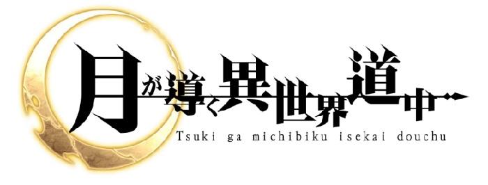 tsukidou-ic-700x266