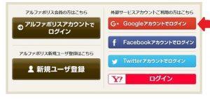 tsukimichi-google-580x273