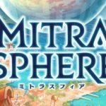 おすすめスマホRPG「ミトラスフィア」のゲーム体験記